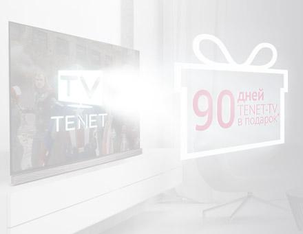 Каждому покупателю LG Smart TV - TENET-TV в подарок