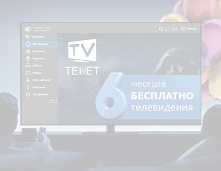 Акция 6 месяцев телевидения в подарок от TENET-TV*