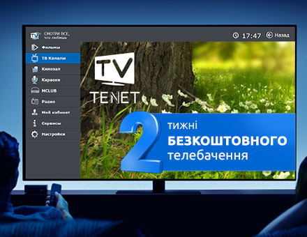 2 недели телевидения в подарок от TENET-TV*