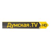 Думская ТВ HD